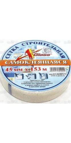 Сетка строительная самоклеющаяся (серпянка) 50ммх153м (1/24шт)