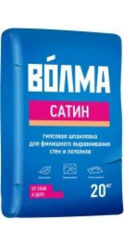 """Шпатлевка финишная """"Волма-Сатин"""", 20кг (56шт\поддон)"""